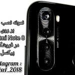 محافظ لنز دوربین Redmi Note 8